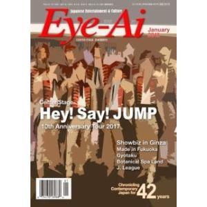 Eye-Ai 2018年1月号 巻頭特集 「Hey!Say!JUMP」|businessbase