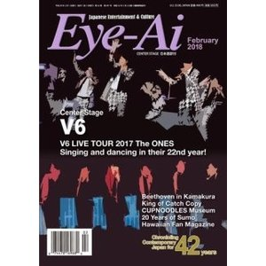 Eye-Ai 2018年2月号 巻頭特集 「V6」|businessbase