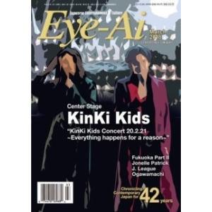 Eye-Ai 2018年3月号 巻頭特集 「KinKi Kids」|businessbase