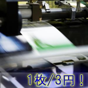 スピード印刷A4モノクロ 1000枚|businessbase