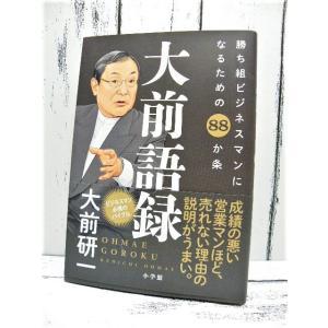 初版本|大前語録 勝ち組ビジネスマンになるための88か条|ビジネスマン必携のバイブル|大前研一 (著...