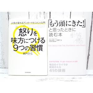 【アンガーマネジメント2冊セット】怒りを味方につける9つの習慣|もう頭にきたと思ったら読む本|単行本...