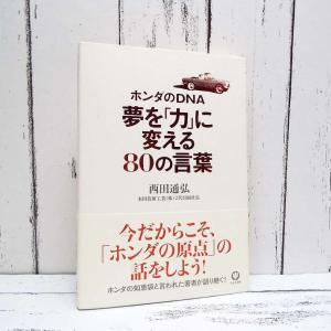 初版本|ホンダのDNA 夢を「力」に変える80の言葉|ホンダイズムの原点|西田通弘(著)|単行本|U...