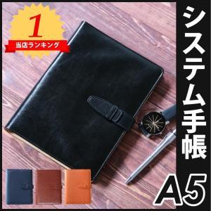 手帳 システム手帳 A5サイズ リング径21mm システム手...