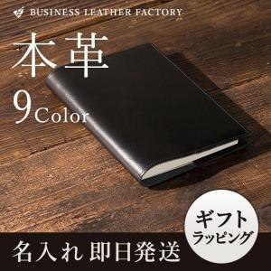 ブックカバー 四六判 ハード【本革】 ブラック ネイビー キャメルブラウン ブラックグリーン ロイヤ...
