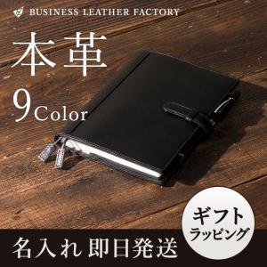 ほぼ日手帳カズン専用 A5手帳カバー 父の日 牛本革 送料無料 名入れ可