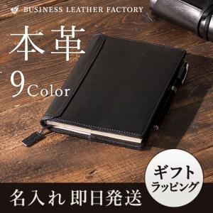 【名入れ】ノートカバー B6サイズ 名入れ 本革 ブランド EDiT メンズ レディース  レザー ...