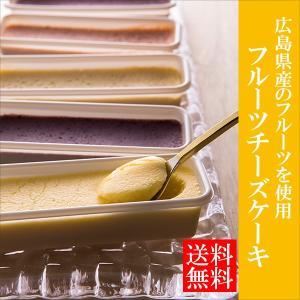 フルーツチーズケーキ 6種 詰め合わせ ギフト|bussan10