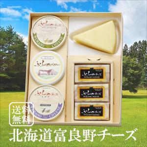 北海道 富良野チーズ工房セット2 チーズ バター 詰め合わせ ギフト お歳暮 お年賀|bussan10