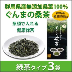 桑茶 無農薬 国産 桑の葉茶 ぐんまの桑茶(緑茶タイプ) 3袋(各50g)|bussan10
