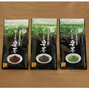 桑茶 無農薬 国産 桑の葉茶 ぐんまの桑茶(パウダー・緑茶・ほうじ茶) 3種セット|bussan10