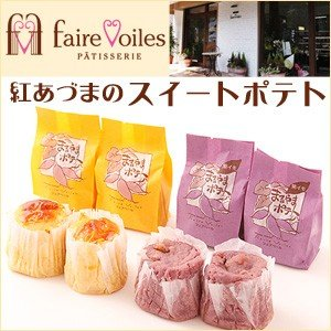 スイートポテト まるやまポテト(黄・紫ミックス) 5コ入り箱|bussan10