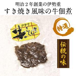牛のさくら煮 伊勢重|bussan10