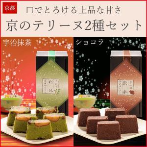 宇治抹茶スイーツ チョコレートケーキ ショコラ 誕生日ケーキ 京のテリーヌ 利休・聚楽 選べる 2種類|bussan10