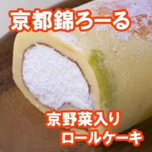 京野菜ロールケーキ 京都錦ろーる 錦ロール 京都土産|bussan10