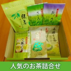 静岡のお茶屋 いしだ茶屋人気のお茶詰合せ|bussan10