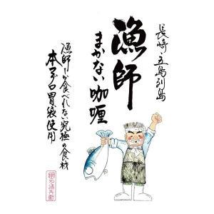 漁師まかないカレー3パックギフト 長崎 bussan10 02