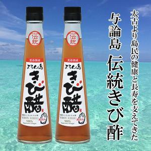 よろん島きび酢 伝統きび酢(200ml)2本セット bussan10