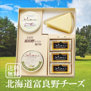 北海道 富良野チーズ工房セット1 チーズ バター 詰め合わせ ギフト|bussan10
