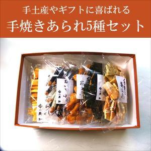 厳選「手焼きあられ」5袋詰め合わせ bussan10