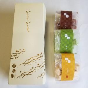 大阪 お土産 粟おこし「いしいし」(3袋入り) きなこ・抹茶・ココア bussan10
