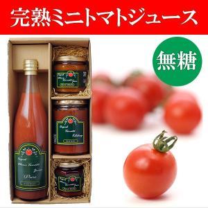 完熟ミニトマトジュース・ジャム・ケチャップ詰め合わせ|bussan10