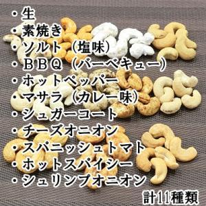 1000円ポッキリ お試し3袋セット カシューナッツ おつまみ スリランカ産 大粒 選べる11種  生 素焼き|bussan10|02