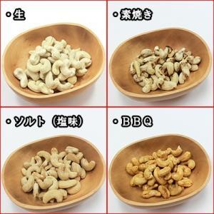 1000円ポッキリ お試し3袋セット カシューナッツ おつまみ スリランカ産 大粒 選べる11種  生 素焼き|bussan10|04