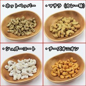 1000円ポッキリ お試し3袋セット カシューナッツ おつまみ スリランカ産 大粒 選べる11種  生 素焼き|bussan10|05
