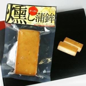 燻し蒲鉾 ブラックペッパー味 チーズ味 燻製 おつまみ 珍味 いぶしかまぼこ|bussan10