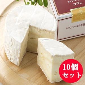 カマンベールチーズ ロワレ 10個セット 北海道クレイル|bussan10