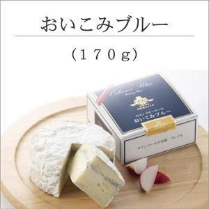 カマンベールチーズ おいこみブルー 10個セット 北海道クレイル ブルーチーズ|bussan10|03