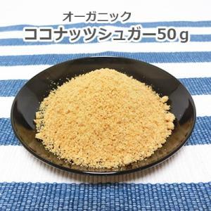 オーガニック ココナッツシュガー 50g 500円ポッキリ|bussan10