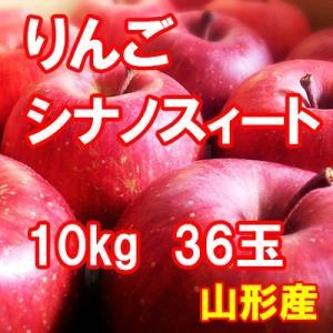 りんご シナノスィート 10kg 36玉 送料無料 国産 山形産 |bussan10