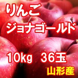 りんご ジョナゴールド 10kg 36玉 送料無料 国産 山形産 |bussan10