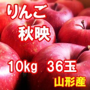 りんご 秋映(あきばえ) 10kg 36玉 送料無料 国産 山形産 |bussan10