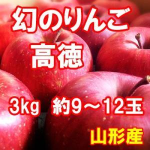 幻のりんご 高徳(こうとく) 3kg 約9〜12玉 送料無料 国産 山形産 |bussan10