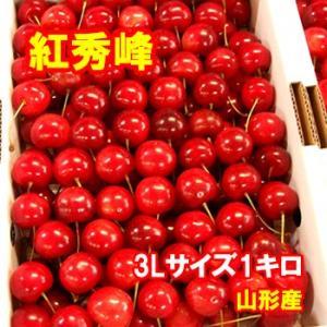 さくらんぼ 紅秀峰 3Lサイズ 1キロ クール便発送 山形産|bussan10