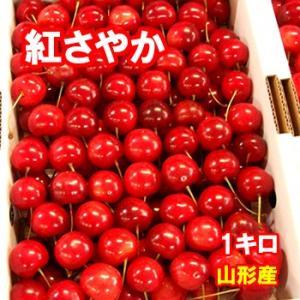 さくらんぼ 紅さやか 1キロ クール便発送 山形産|bussan10