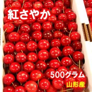 さくらんぼ 紅さやか 500グラム クール便発送 山形産|bussan10