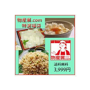 物産展.com 特選福袋(人気定番セット)|bussan10