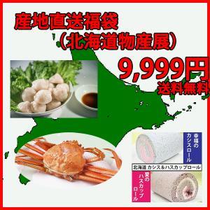 物産展.com特選  産地直送福袋 (北海道物産展)|bussan10
