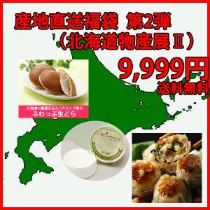 物産展.com特選 産地直送福袋第2弾 (北海道物産展2)|bussan10