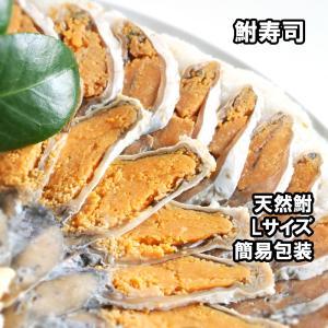 鮒寿し 子持ち鮒寿司スライスL(簡易包装) 国産天然鮒 鮒味(ふなちか) 鮒ずし