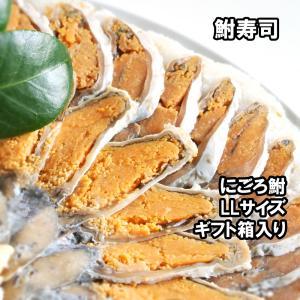 鮒寿し 子持ち鮒寿司にごろスライスLL(ギフト箱入り) 琵琶湖産にごろ鮒 鮒味(ふなちか) 鮒ずし