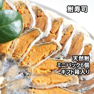 鮒ずし 鮒寿司ミニ6パックセット(ギフト箱入り) 鮒味(ふなちか)