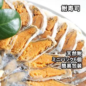 鮒ずし 鮒寿司ミニ6パックセット(簡易包装) 鮒味(ふなちか)