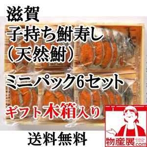 鮒ずし 鮒寿司ミニ6パックセット(ギフト用木箱入り) 鮒味(ふなちか)|bussan10