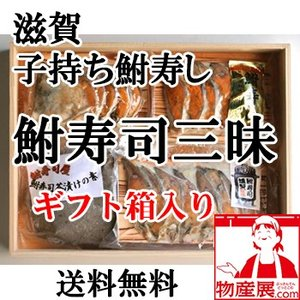 鮒ずし 鮒寿司三昧(3点セット、ギフト箱入り) 鮒味(ふなちか)|bussan10