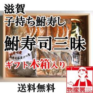 鮒ずし 鮒寿司三昧(3点セット、ギフト用木箱入り) 鮒味(ふなちか)|bussan10